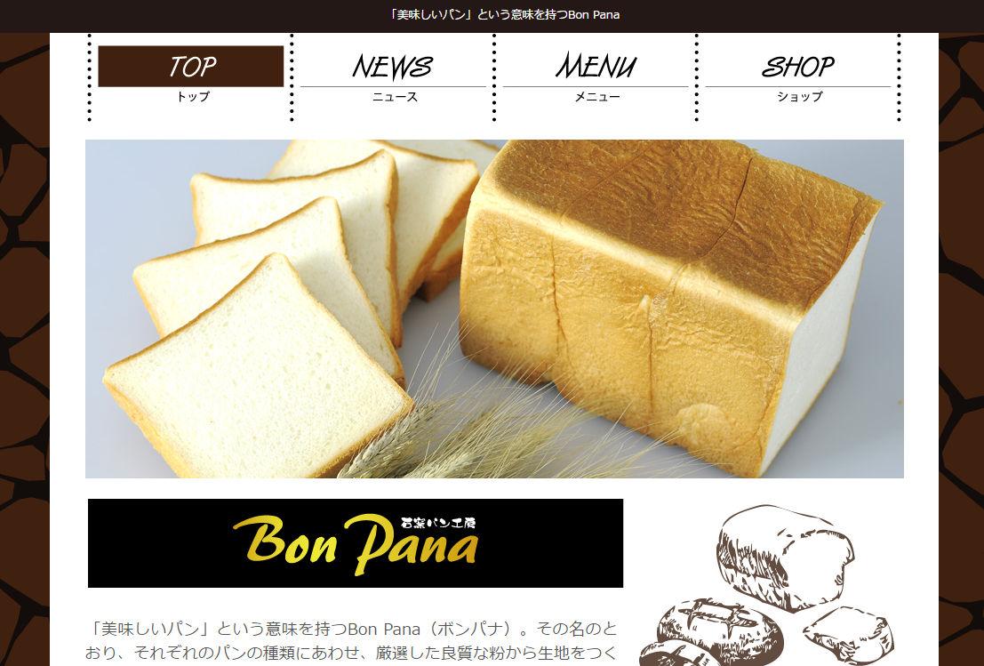 『石窯パン工房BonPana』ホームページ