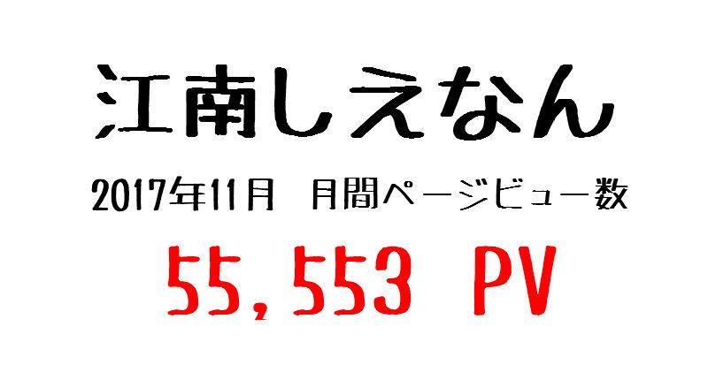 『江南しえなん』 2017年11月