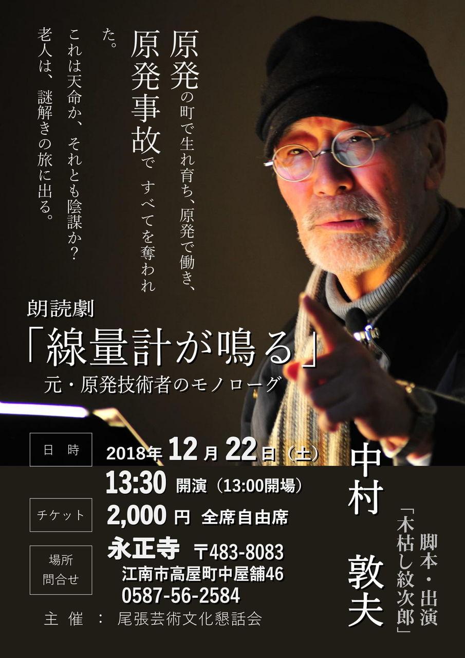 中村敦夫朗読劇「線量計が鳴る」12/22(土)永正寺公演