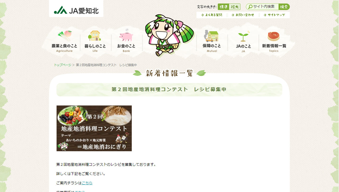 JA愛知北「第2回地産地消料理コンテスト」