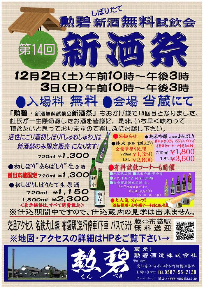 酒蔵「勲碧酒造」『新酒祭』
