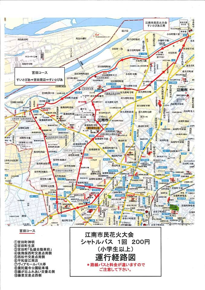 江南市民花火大会シャトルバスについて