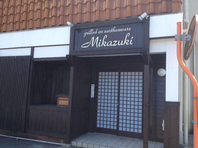 陶板焼きの店 ミカズキ