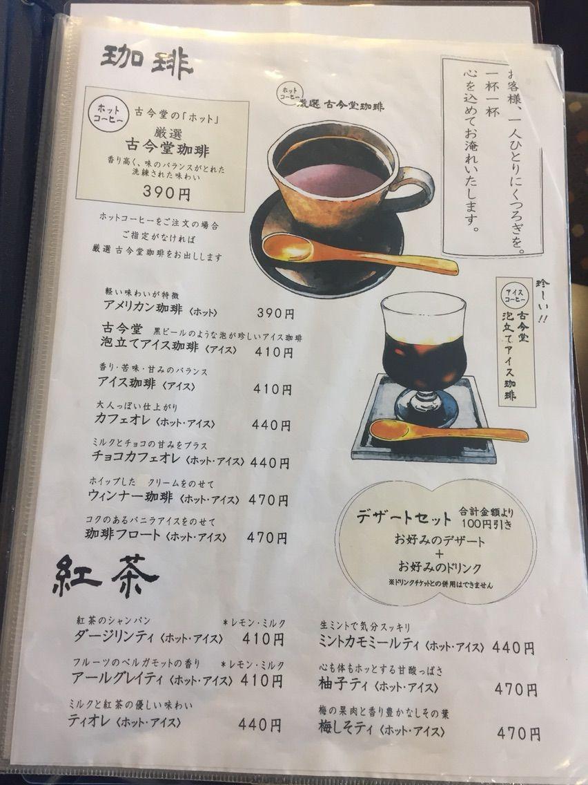 『珈琲 古今堂』飲み物メニュー