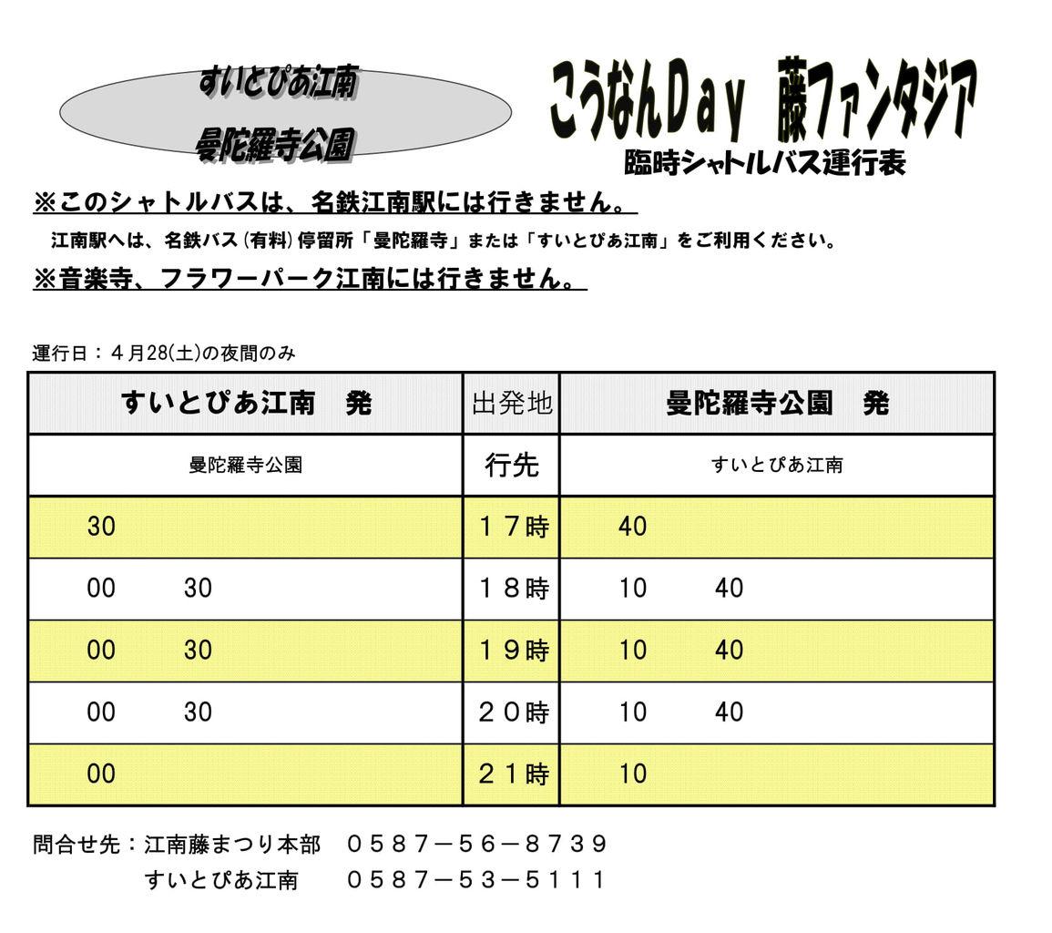 「第53回 江南藤まつり」無料シャトルバス時刻表2