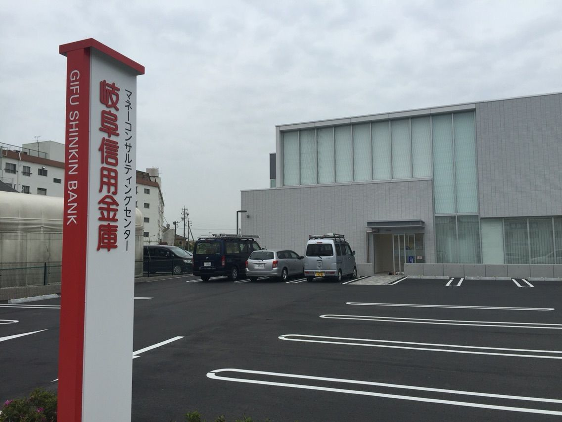 金庫 岐阜 支店 信用