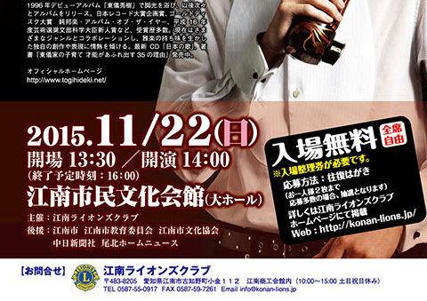 東儀秀樹コンサート2