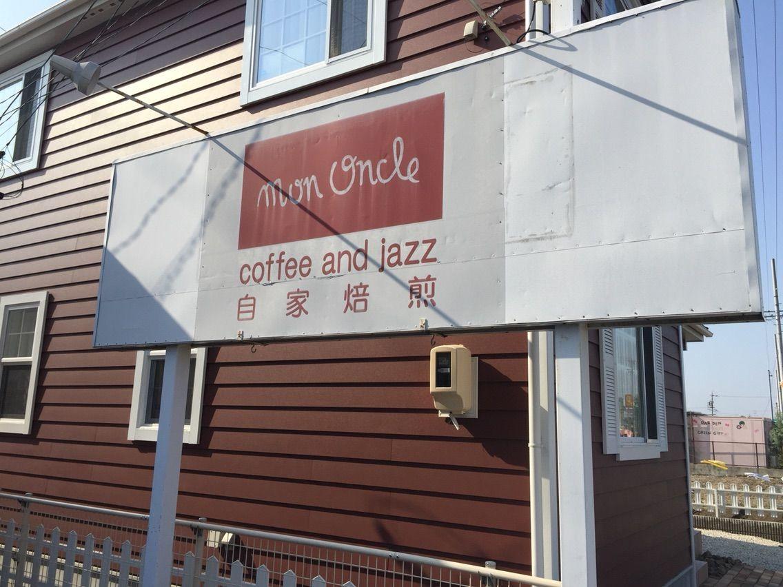 『coffee & jazz 自家焙煎 mon Oncle(モノンクル)』店舗看板