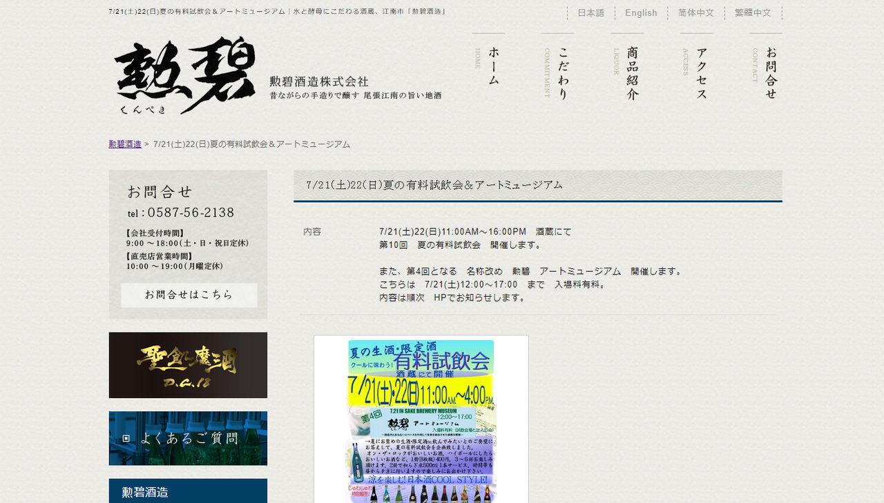 「勲碧酒造」有料試飲会&アートミュージアム