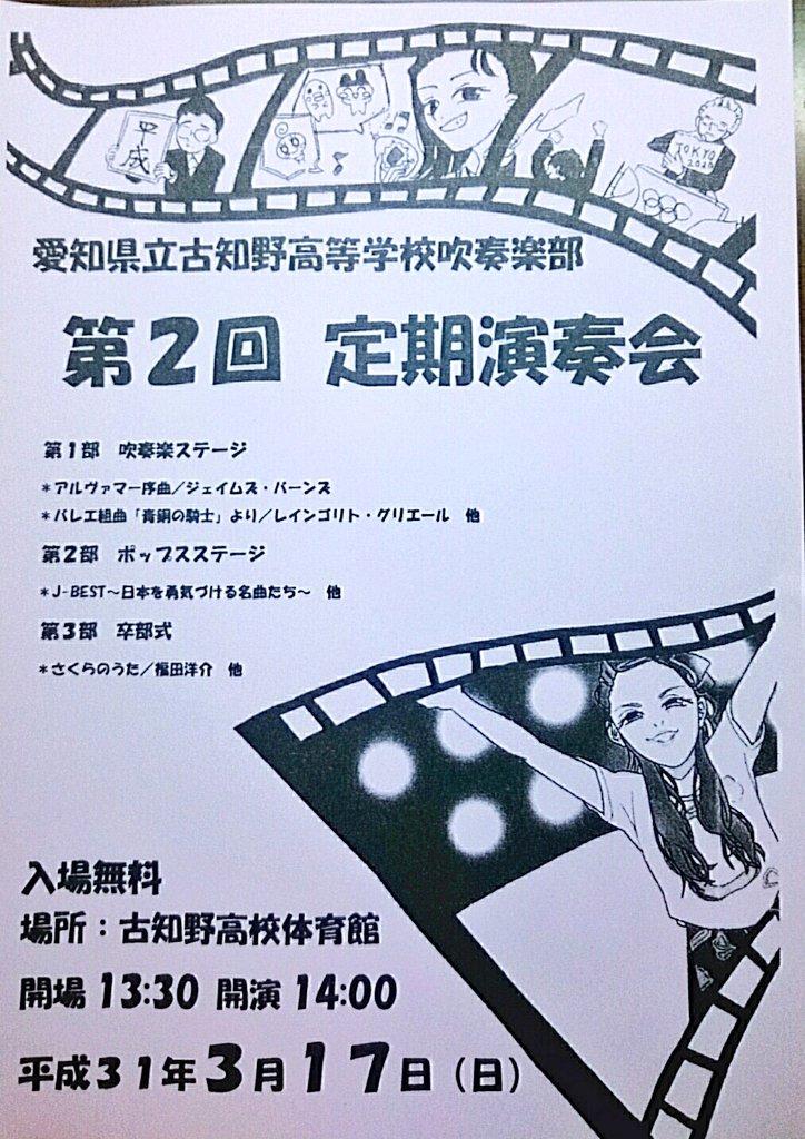 『古知野高校吹奏楽部 第2回 定期演奏会』