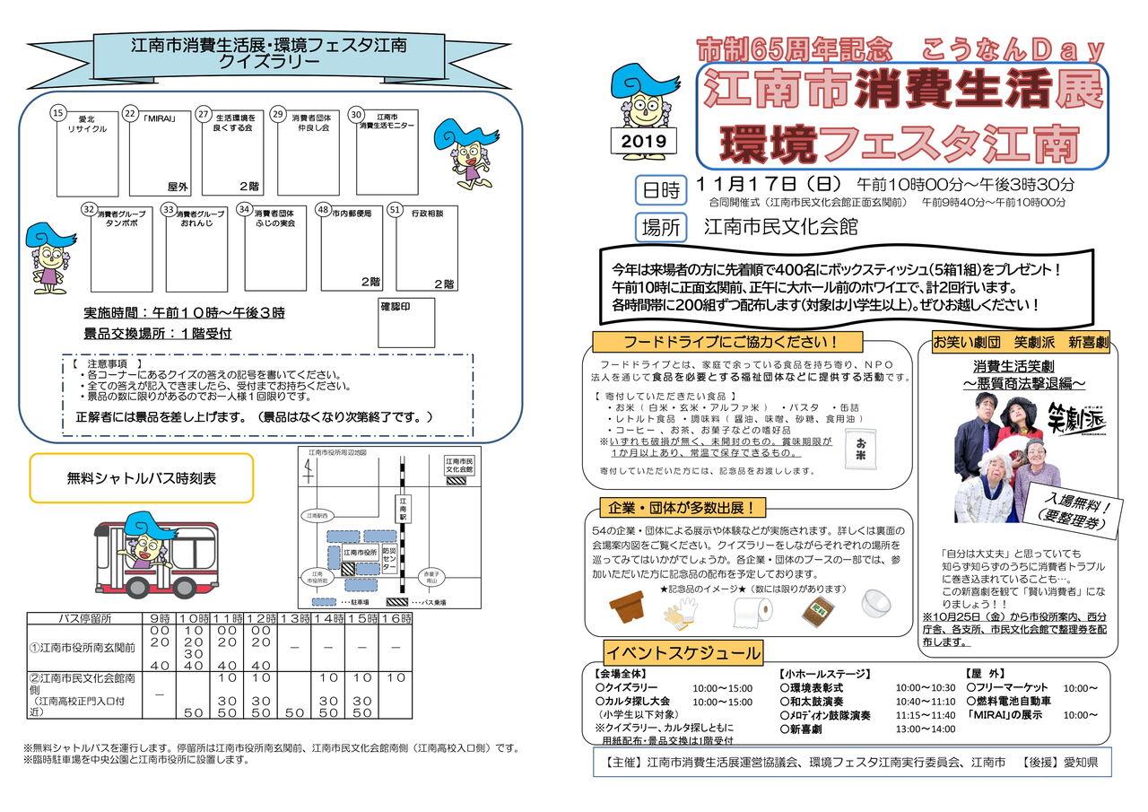 『江南市消費生活展 & 環境フェスタ江南』パンフレット1