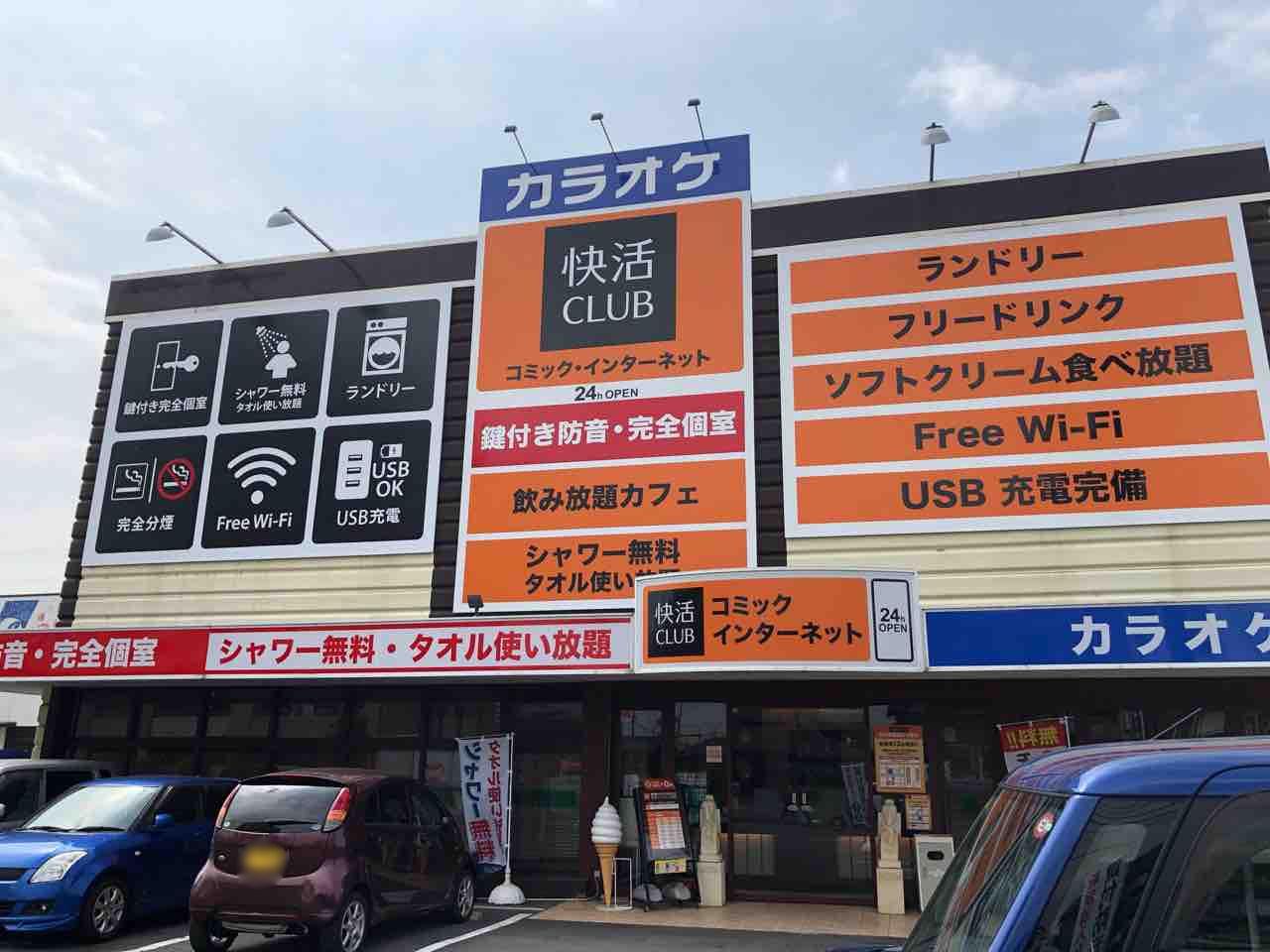 「快活CLUB」店舗外観