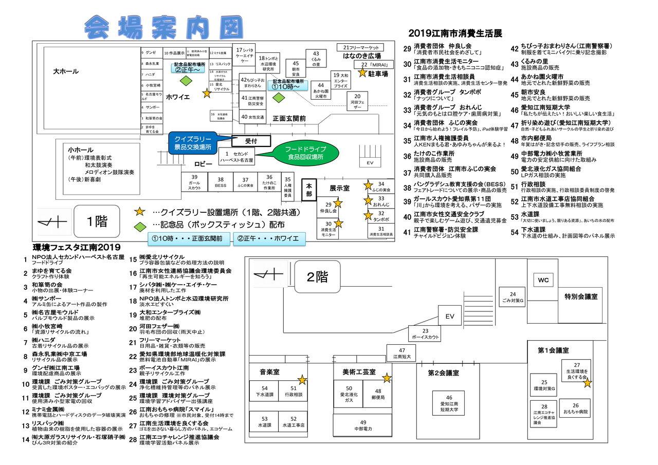 『江南市消費生活展 & 環境フェスタ江南』パンフレット2