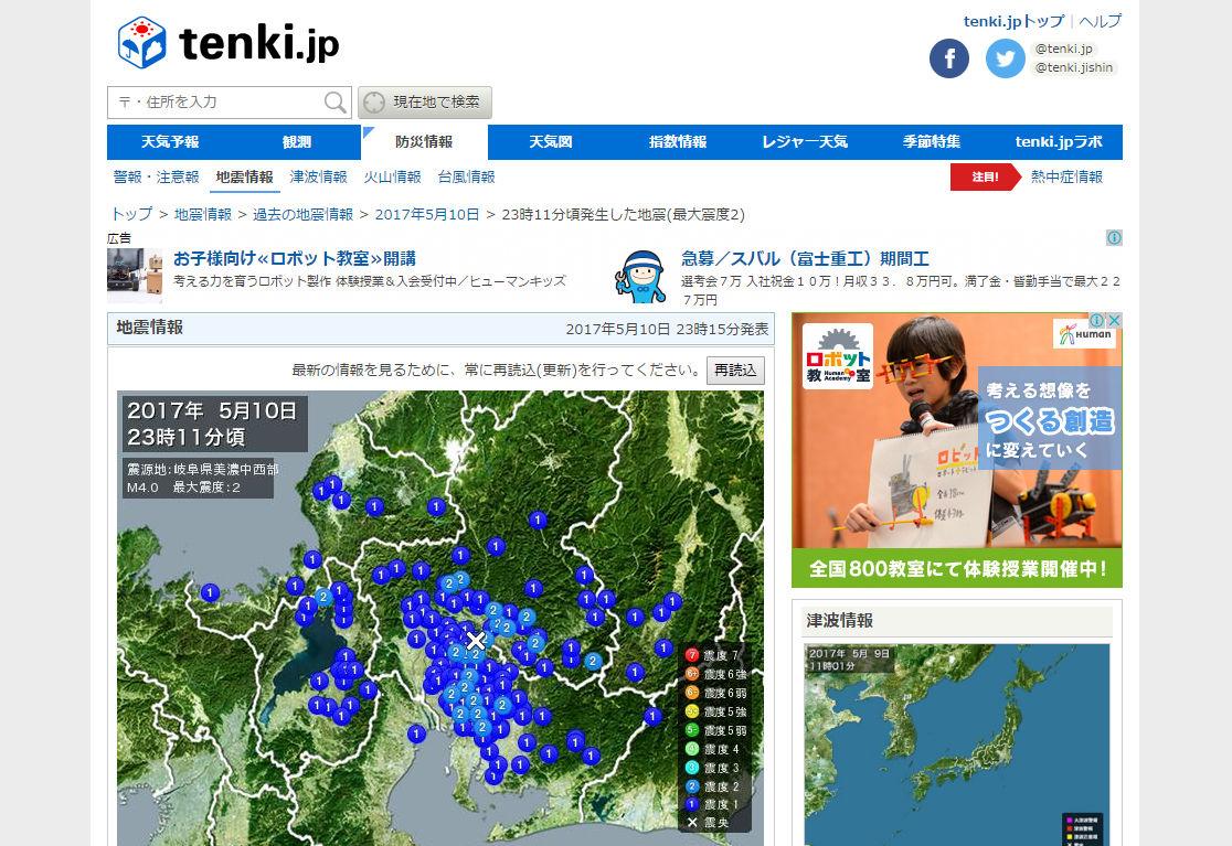 地震速報20170510 23:11