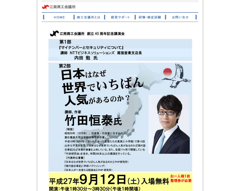 竹田恒泰さん講演会