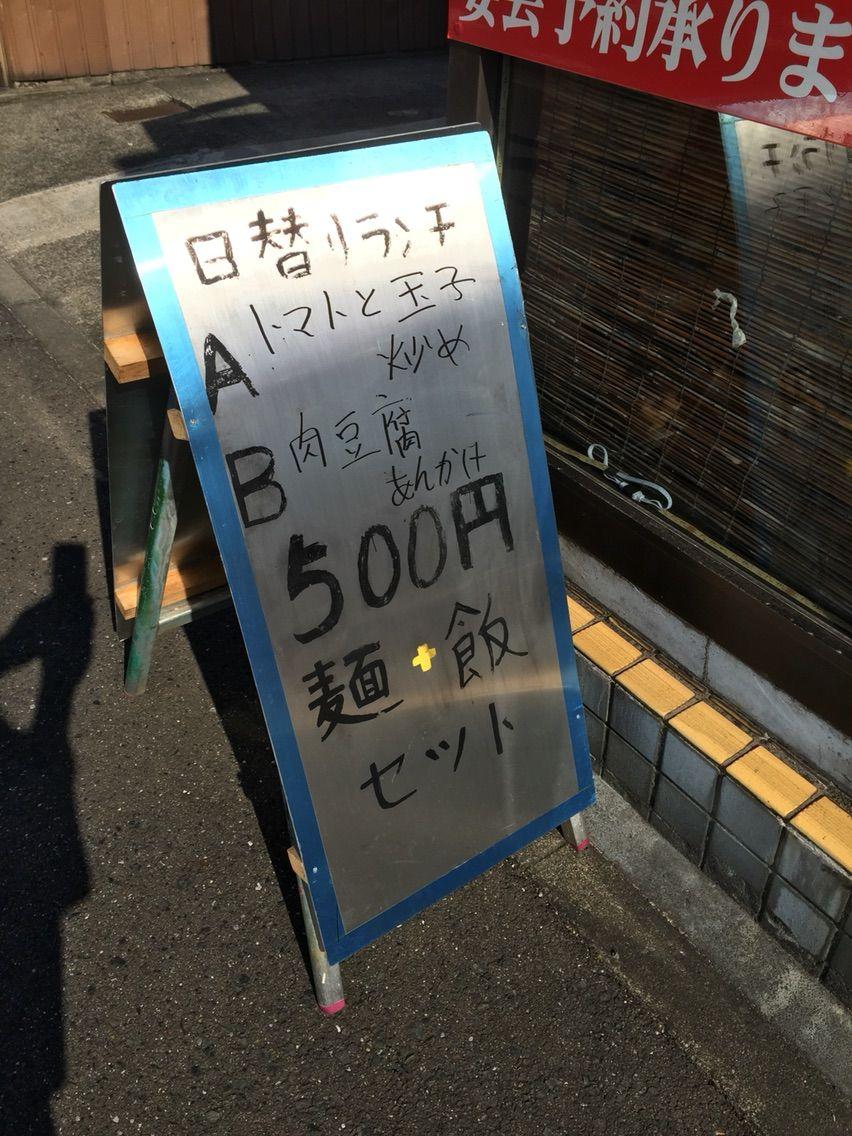 鑫隆(シンリュウ)の話題の「500円ランチ」