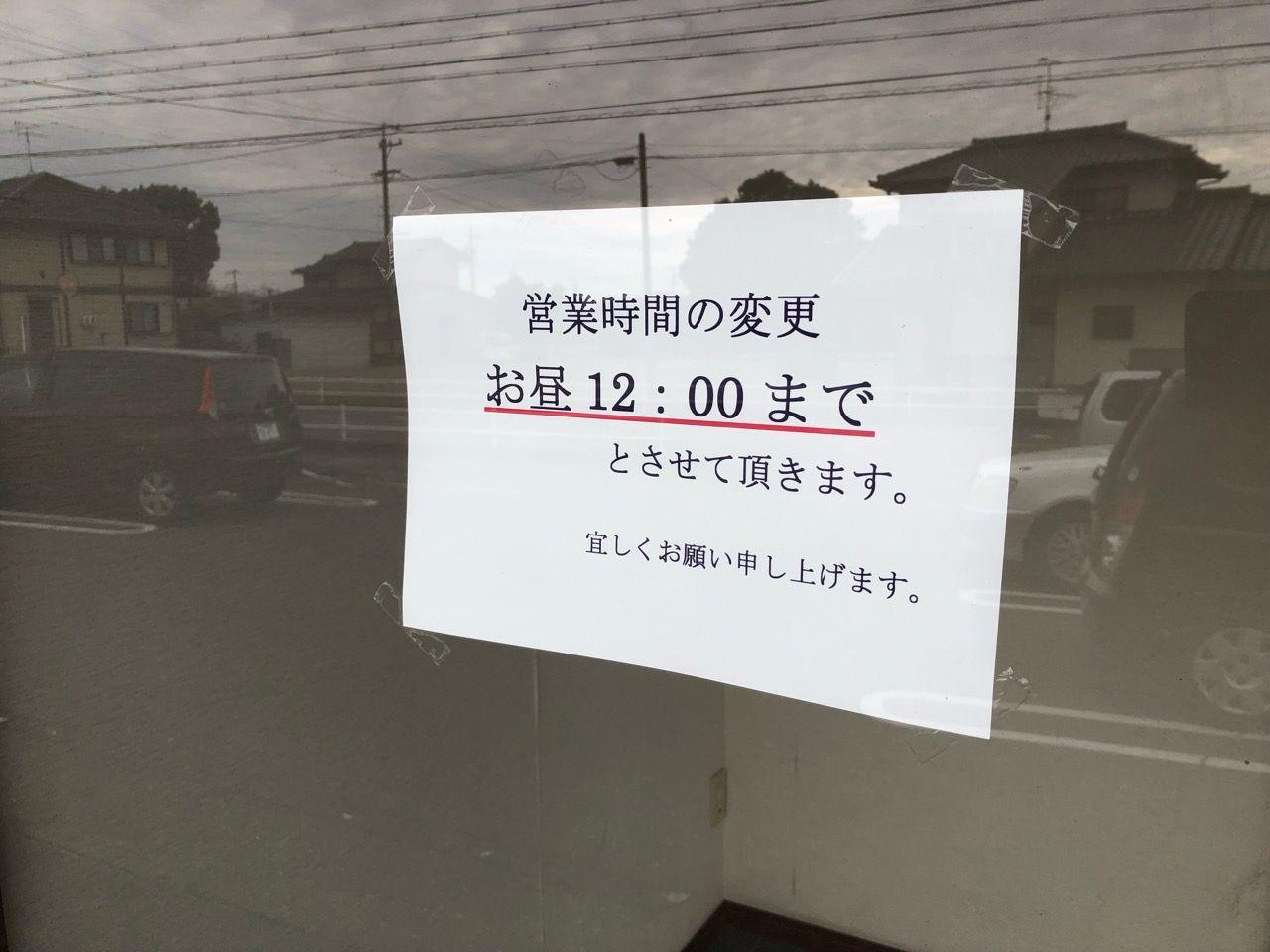 『ダイニングカフェ オーレ(Dining Café ORÉ)』営業時間変更のお知らせ