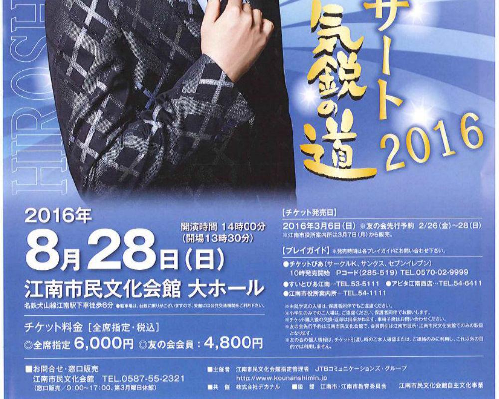 三山ひろしコンサート