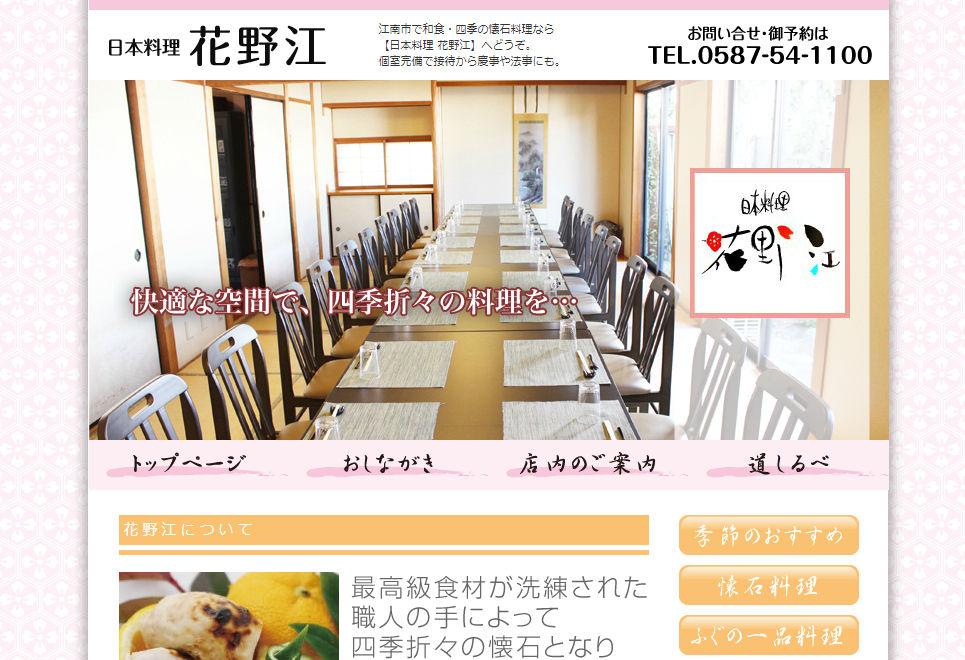 『日本料理 花野江』