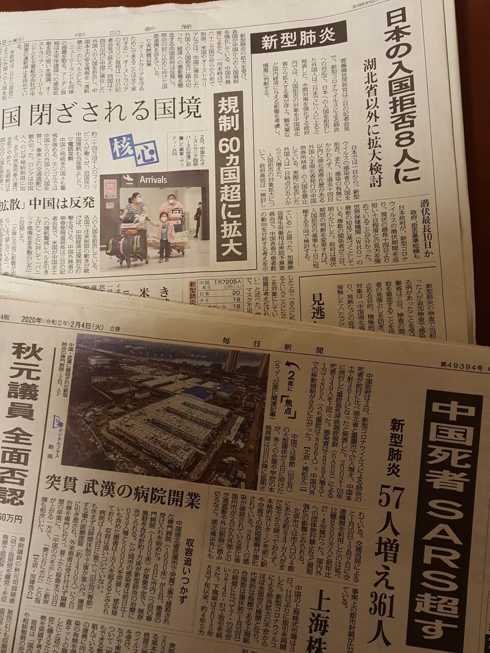 (連日、新型コロナウイルスのニュースで埋め尽くされる新聞各紙)