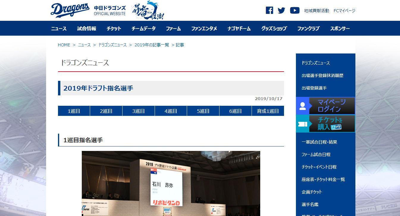 中日ドラゴンズ オフィシャルウェブサイト「2019年ドラフト指名選手」
