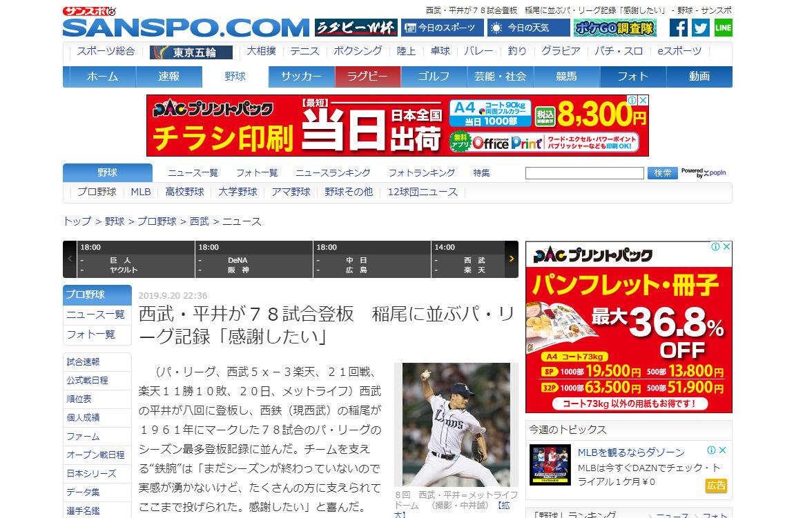 西武・平井が78試合登板 稲尾に並ぶパ・リーグ記録「感謝したい」(サンケイスポーツ)