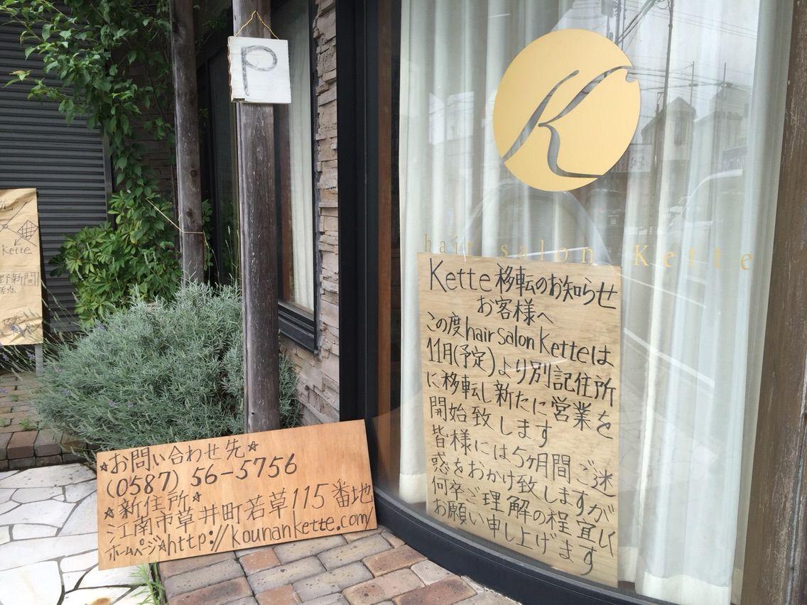 hair salon kette(ケッテ)