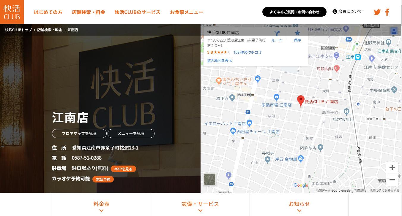 『快活CLUB 江南店』ホームページ