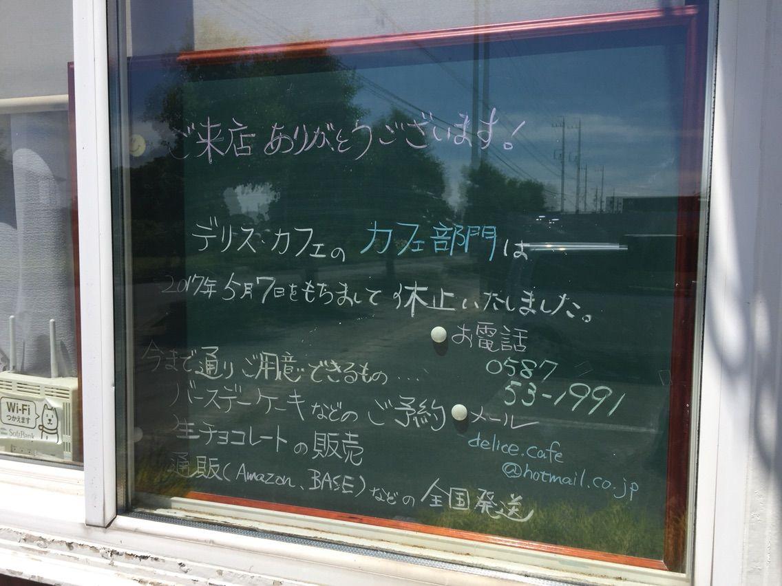 『Délice Café (デリス・カフェ)』カフェ部門休止