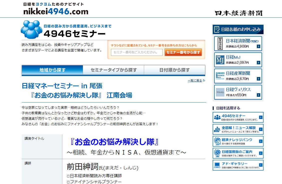 4946セミナー「『お金のお悩み解決し隊』 ~相続、年金からNISA、仮想通貨まで~」