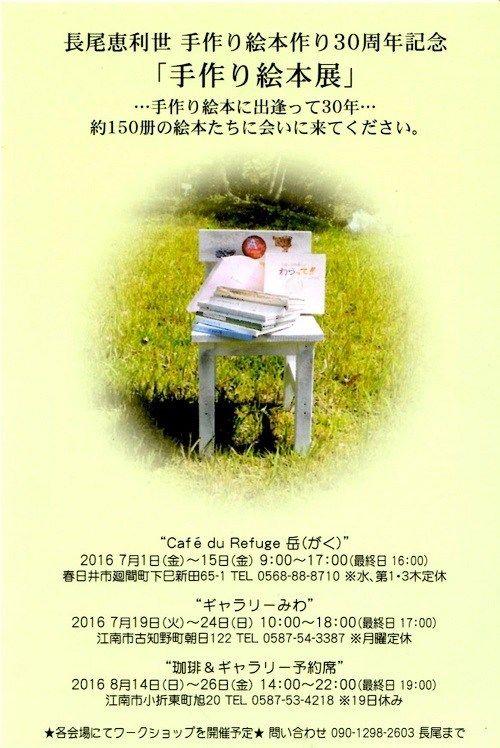 長尾恵利世さん30周年絵本展