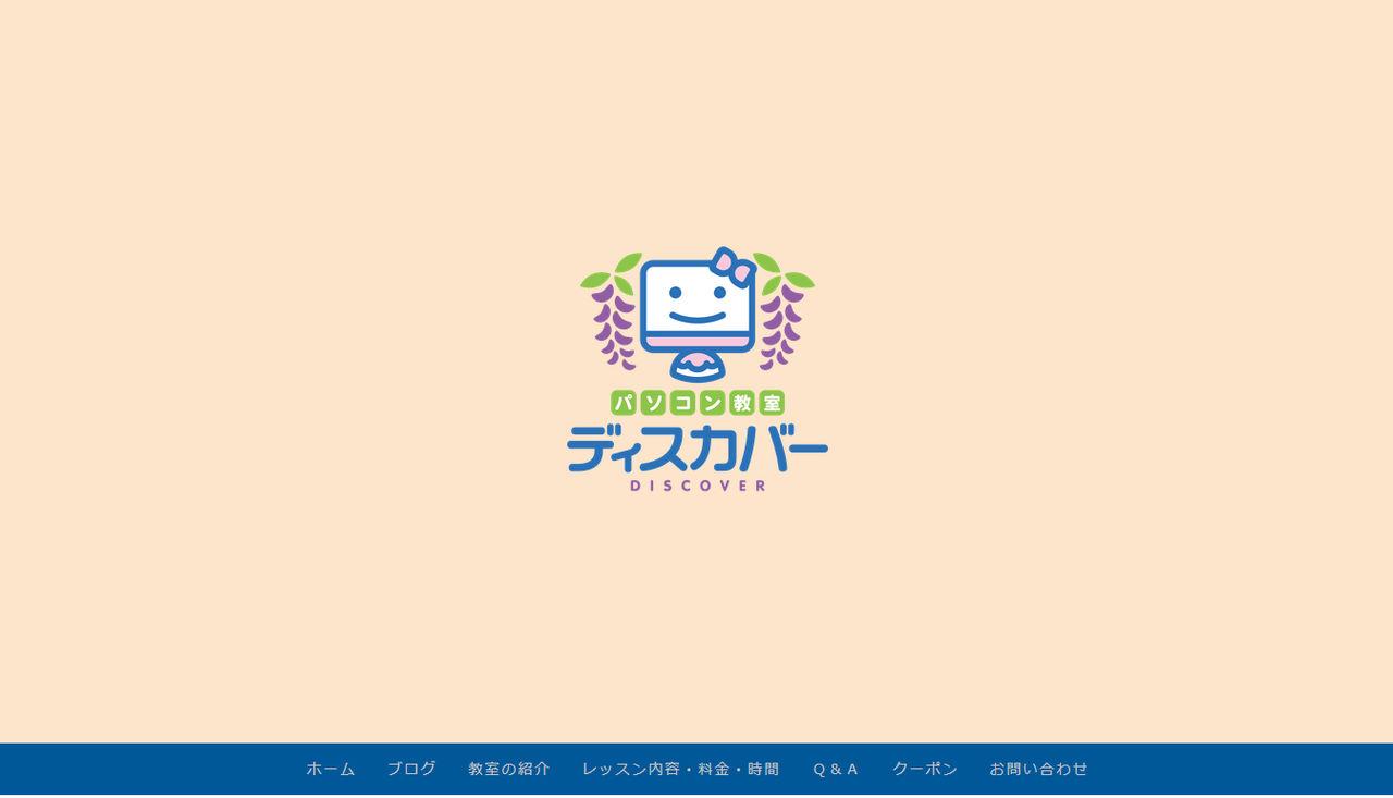 パソコン教室ディスカバーホームページ