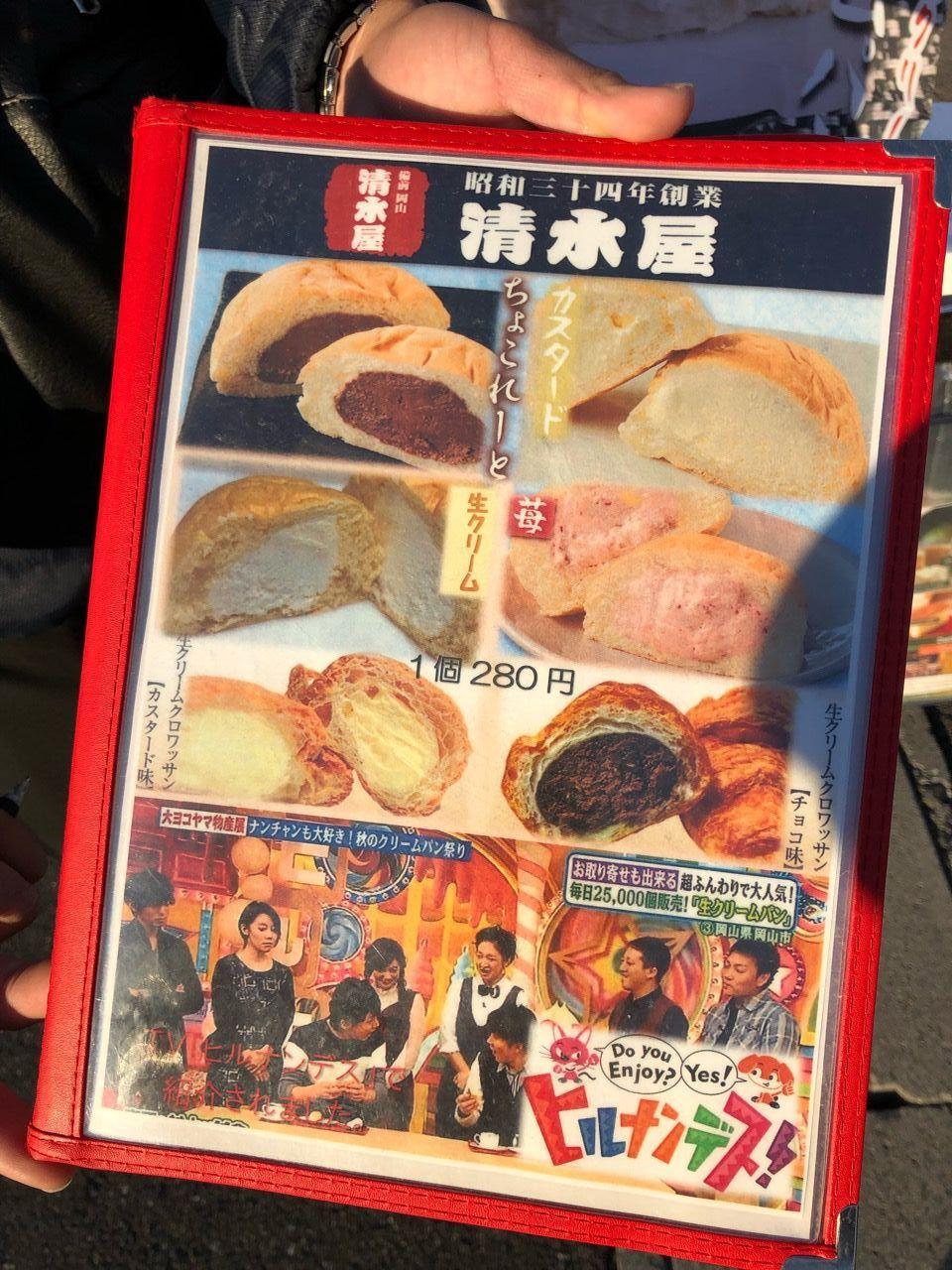 TV「ヒルナンデス!」でも紹介された「幻の生クリームパン」移動販売メニュー