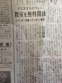 レインボー体操・トランポリン教室尾北ホームニュース記事