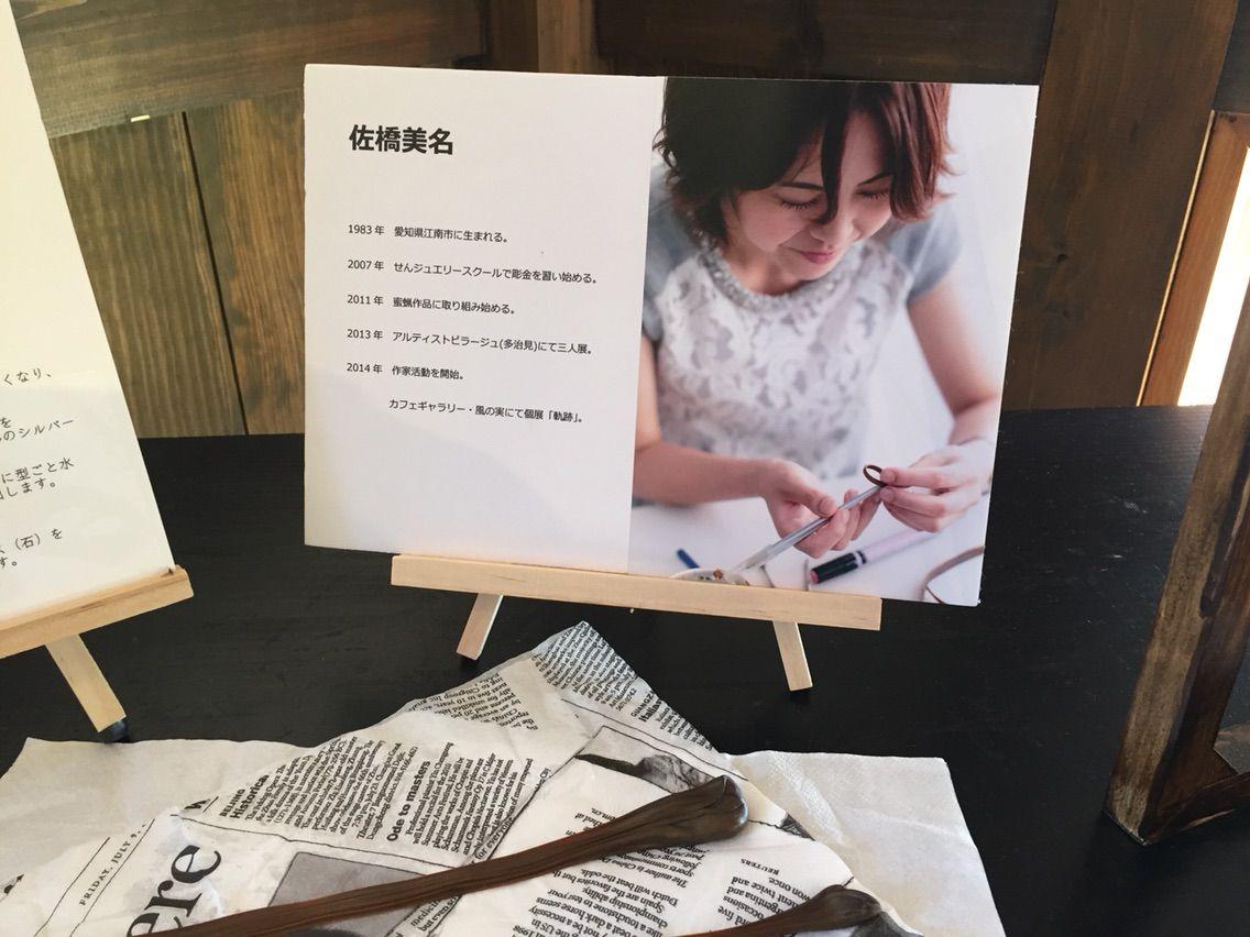 蜜蝋ジュエリーアート展「pieces(ピーシーズ)」佐橋美名さん