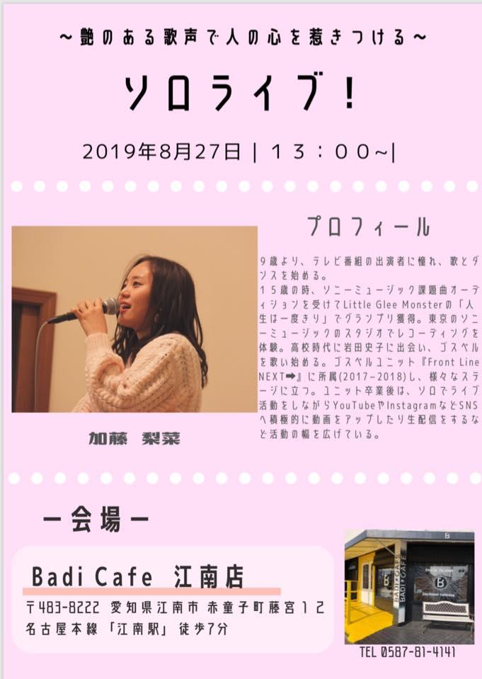 加藤 梨菜さんソロライブ!BADI CAFE(バディカフェ)江南店