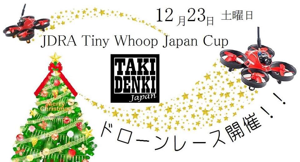 「タキデンキ ジャパン マイクロドローンサーキット」ドローンレース初開催