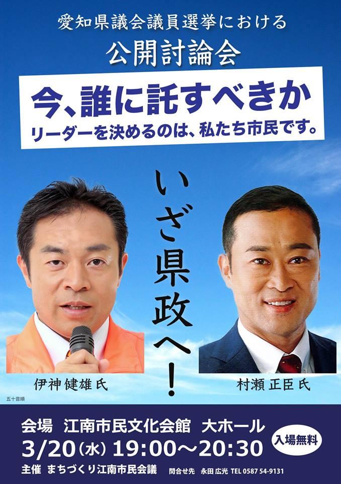 まちづくり江南市民会議 主催 愛知県議会議員選挙 公開討論会