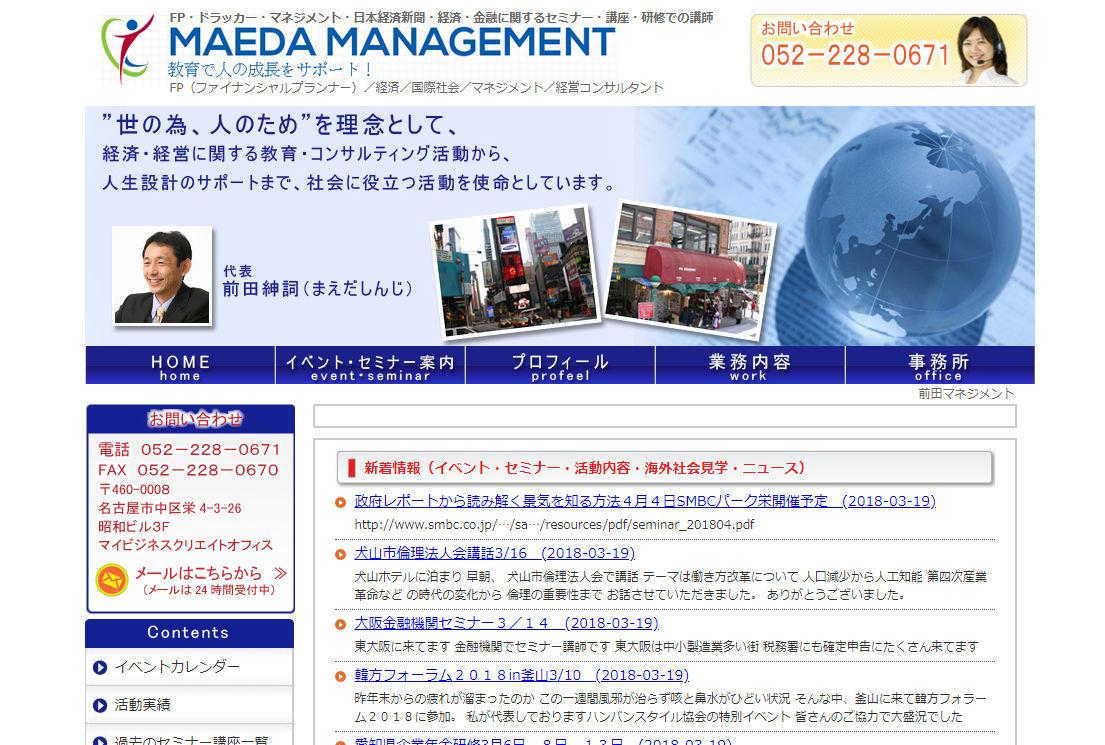 前田紳詞さんホームページ