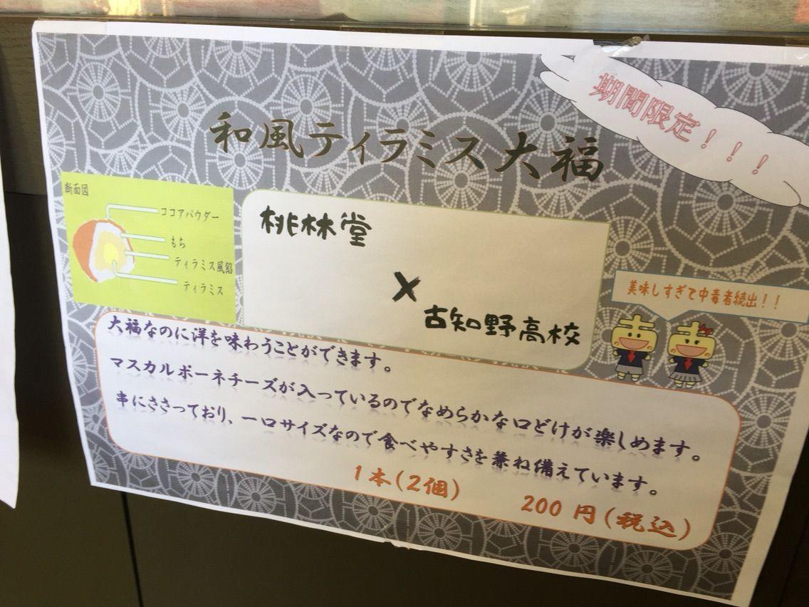 古知野高校生の発案の和菓子
