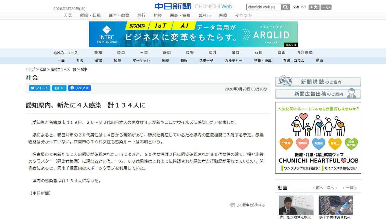 愛知県内、新たに4人感染 計134人に