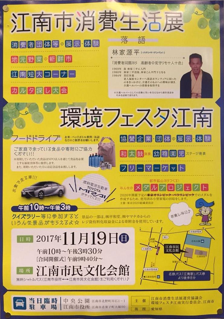 『江南市消費生活展』『環境フェスタ江南』11/19(日)