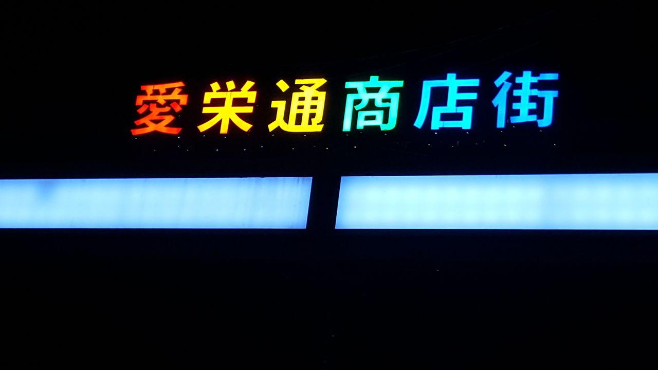 商店街夜の照明灯は今もキラキラ