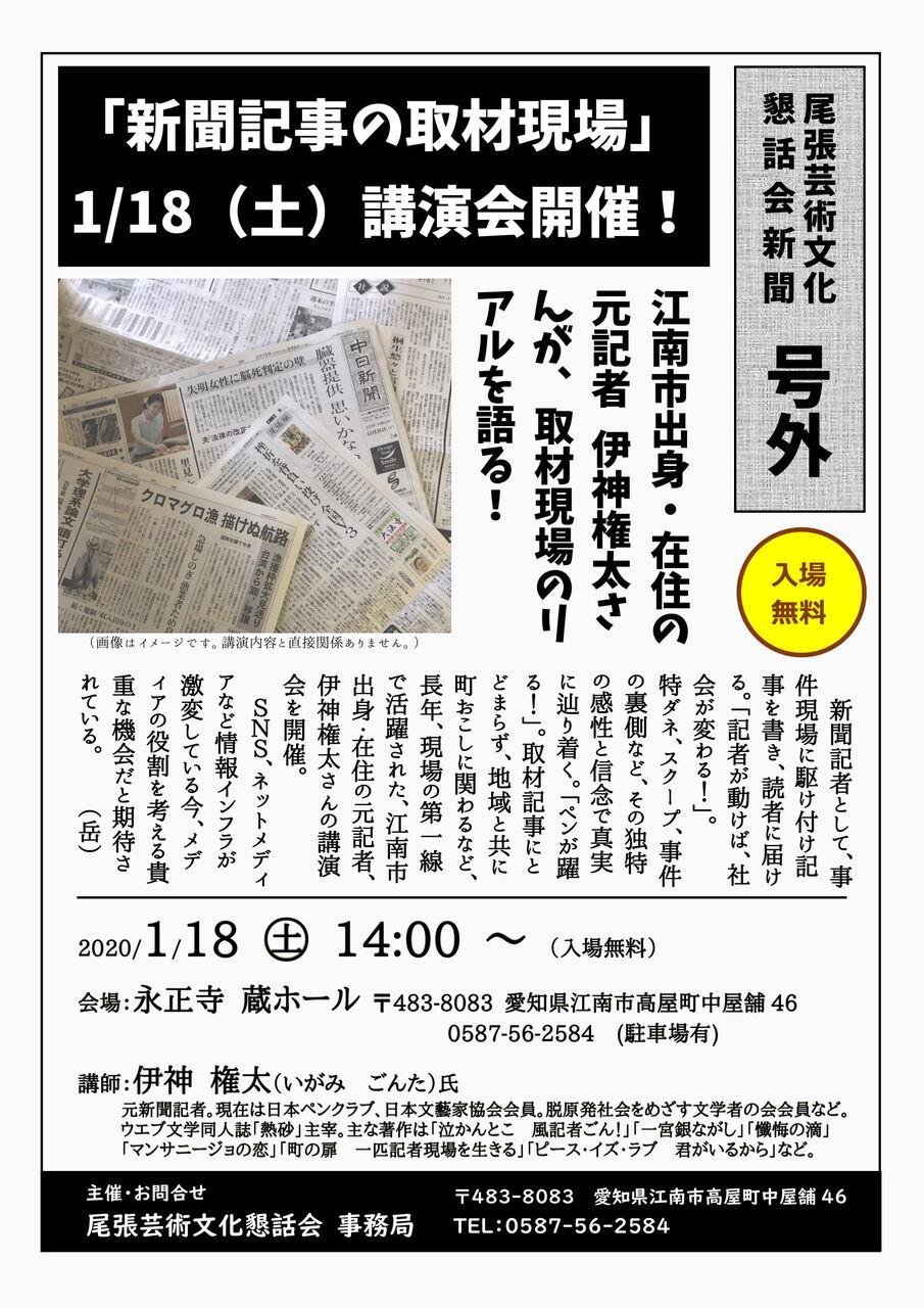 『新聞記事の取材現場』元新聞記者 伊神権太さん講演会