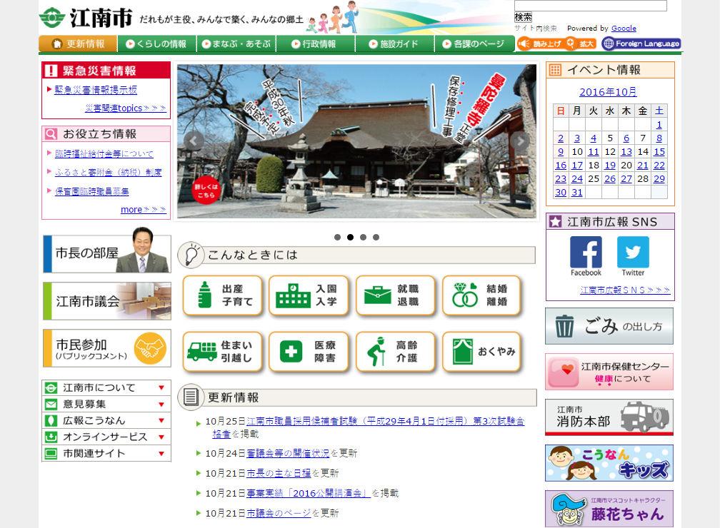江南市ホームページ