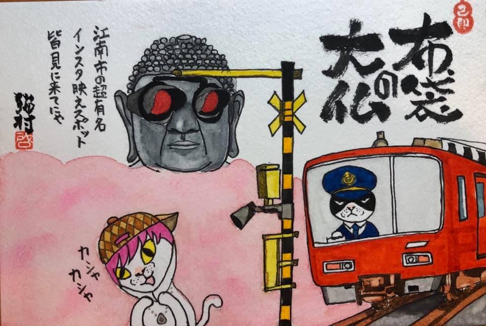布袋の大仏 江南市の超有名インスタ映えスポット 皆見に来てにゃ