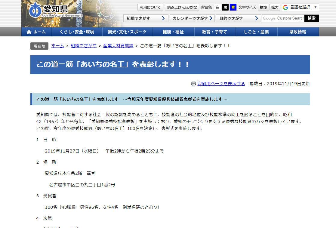 この道一筋「あいちの名工」を表彰します ~令和元年度愛知県優秀技能者表彰式を実施します~
