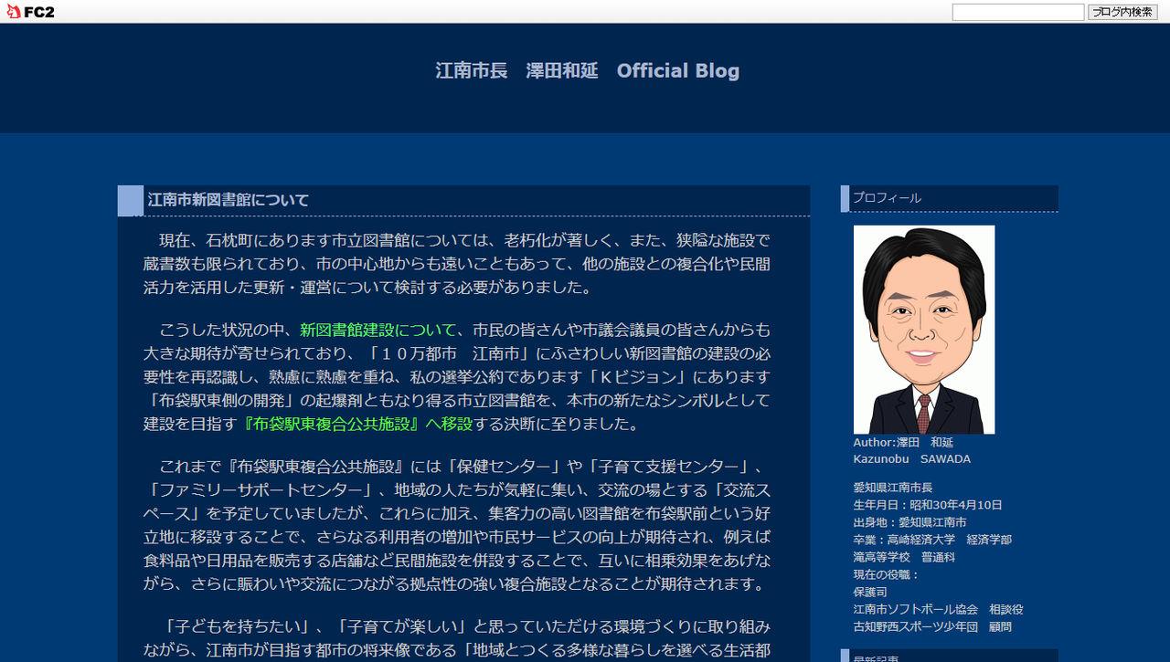 江南市長ブログ