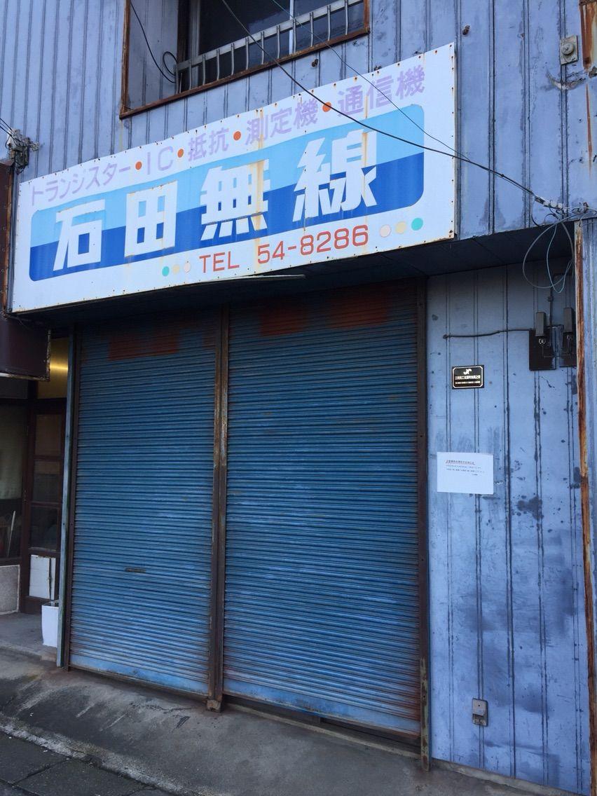 「石田無線」閉店