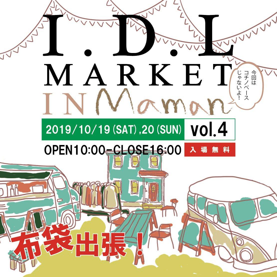 『I.D.L MARKET vol.4 in Maman』